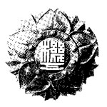 東京府立(都立)機械工業時代 昭和14~23年
